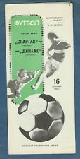Orig.PRG   UEFA Cup  1987/88    SPARTAK MOSKAU - DYNAMO DRESDEN  !!  SEHR SELTEN