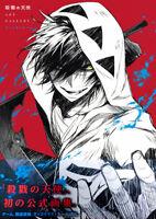 DHL/EMS Angels of Death Satsuriku no Tenshi Art Gallery Official Anime Game Book