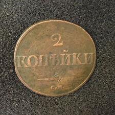 1839 2 KOPEKS OLD RUSSIAN IMPERIAL COIN - ORIGINAL