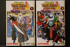 JAPAN Super Dragon Ball Heroes Ankoku Makai Mission! vol.1+2 Set (Not With Card)