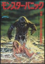 Humanoids From The Deep Poster Japanese 24in x 36in
