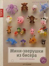 BEAD BEADING BEADED Mini Animals From Beads Japanese Technique 3D Animals Book