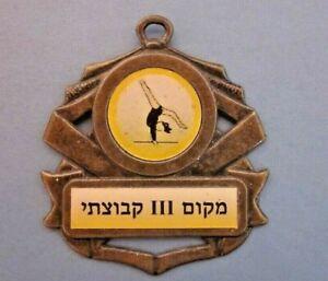 Vintage Israel plaque - Gymnastics