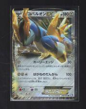 Pokemon Card BW Plasma Gale Cobalion EX 049/070 R  1st Japanese