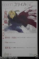 Eureka Dec.2010 Hiromu Arakawa: The Sense of Fullmetal alchemist Japan book Oop