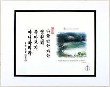 "Korean Art Bible Words, double-matted #004 ""He who believes in me"""