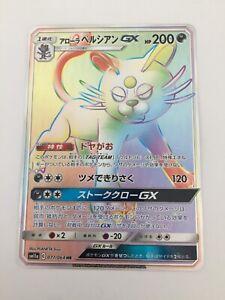 Pokémon TCG - Alolan Persian 077/064 Secret Rare Rainbow - Remix Bout - JPN - NM