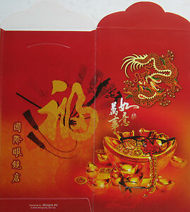 Ang Pow Packets - 2012 国际眼镜店 2 pcs