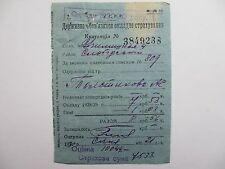 Odessa Russia Ukraine Insurance Document Receipt 1930 Одесса Слободка Квитанция