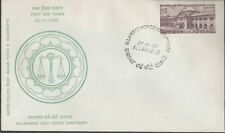 INDIA FIRST DAY COVER - ALLAHABAD HIGH COURT CENTENARY - CACHETED!