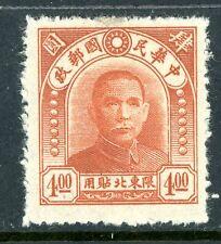 China 1946 Northeast $4.00 SYS Mint R382 ⭐⭐⭐⭐⭐⭐