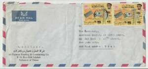 D3104: Oman #190c (2) Used on 1978 Cover; CV $5000++