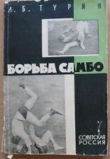 Russian Book Sambo Lessons Sombo Sport Manual Fight Wrestling Old Vintage USSR
