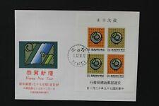 CHINA TAIWAN 1990 FDC Year of the ram minature sheet