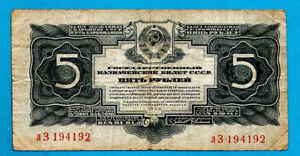 EX RARE Russia P212 5 GOLD RUBLES State Treasury Note W/O Signatures 1934 VF+