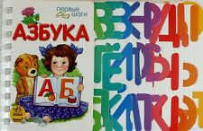 "Russian baby's book ""ABCs"", Kasparova Yu. First steps series (till 3 years)"