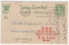 THAILAND SIAM. Rama VII 3 stg Postal Card, 1938 BANDON