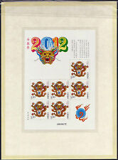China 2012 Zodiac Lunar Year of the Dragon Sheetlet 6v Mint Phosphorescent 帶磷光