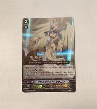Cardfight Vanguard - Japanese - Soul Saver Dragon - BT02/004 RRR