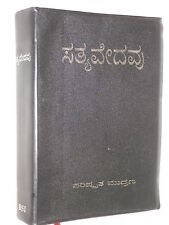 SACRA BIBBIA IN KANNADA The Bible Society of India 1990 libro biblica di