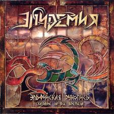 EPIDEMIA (ЭПИДЕМИЯ Эльфийская Рукопись Сказание На Все Времена) CD (Power Metal)