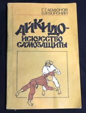 Russian book manual fighting technique Aikido lessons Combat self defence guide
