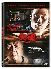 "Chung Mong Hong ""Soul"" Jimmy Wang Yu Drama Thriller 2013 Drama Region 3 DVD"