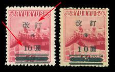 JAPAN 1952  RYUKYU Is - Tile Roof 10c  Sc#16 (Type II) + #16B (Type III) mint MH