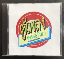 REGURGITATOR 'Tu - Plang' CD album 1996 VGC