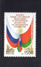 RUSIA/RUSSIA 1996 MNH SC.6348 National Flags