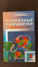 Kids Russian Book Русский язык 3 класс поурочные разработки