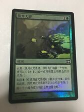 Sprout Swarm FOIL S-Chinese Asian MTG Future Sight NM