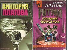 Lot of 2 Russian Books - Criminal - Платова - Soft covers,900+ pages