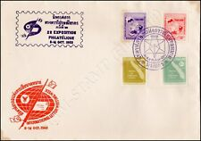 International Letter Writing Week 1962 -FDC(I)-I-