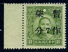 China 1941 Wartime Surcharge 7¢/8¢ Dahtung w/dah MNH U700
