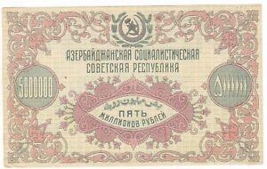 Azerbaijan Socialist Soviet Republic 5 000 000 rubles 1923 ASSR RARE