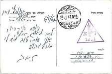 WAR - ISRAEL: MILITARY POSTAL STATIONERY: OCCUPATION OF EL ARISH 1967