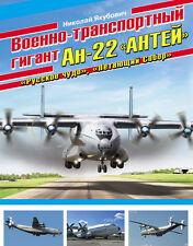 Military cargo giant aircraft Antonov An-22 Antey hardcover book