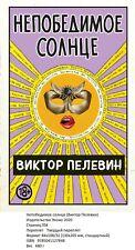 Виктор Пелевин (Victor Pelevin) Непобедимое солнце, Russian Book