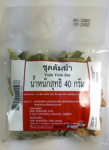 TOM YUM SET DRIED HERBS SPICE MIXTURE THAI FOOD HOT & SPICY SOUP 40gr PACK 1,2,5