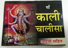 Hindu Kali Chalisa pocket book includes Aarti Good luck evil eye protection book