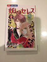 Flower Comics,  #2  Japanese Manga Comic Book by Yuu Watase, 1997 SC book