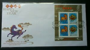 Taiwan New Year's Greeting Year Of The Horse 2001 Chinese Zodiac Lunar (FDC)