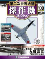 DeAGOSTINI WW2 Aircraft Collection #100 Kyushu J7W1 Shinden 1/72 model w/Track