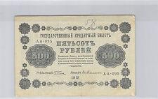 RUSSIE 500 ROUBLES 1918 N° AA-095 PICK 94