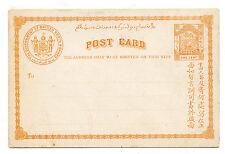Rare British NORTH BORNEO 1889 Unused POST CARD 1 cent yellow-brown design
