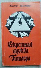Russian Soviet book Secret corps of Hitler preparation German attack on USSR rar