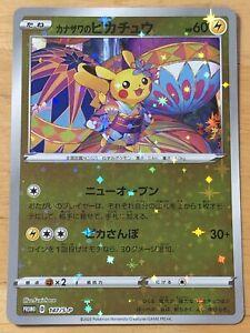 Kanazawa's Pikachu 2020 Pokemon Center SP Box Promo Japanese 147/S-P NM