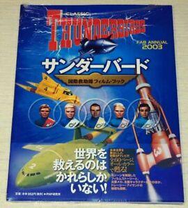 Thunderbirds Film Book OOP Japan Gerry Anderson Photo Comic