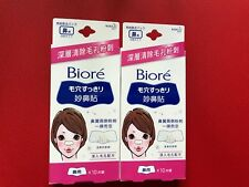 Biore Kao Lady Pore Pack Nose Cleaning Strips 2 Packs ( 20 Sheets) fast to UK,US